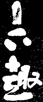 六趣醸造工房ロゴ